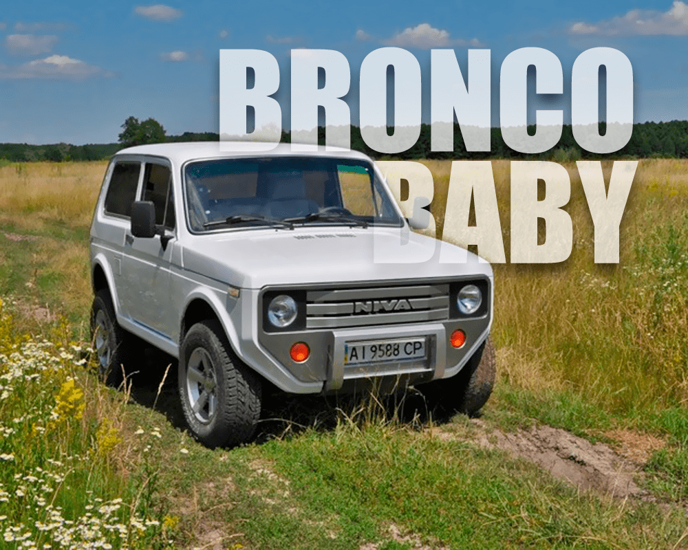2017 Ford Bronco (DIY version)